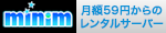 レンタルサーバー☆ミニム